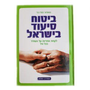 ספר ביטוח סיעוד בישראל - סוכן ביטוח טד בר